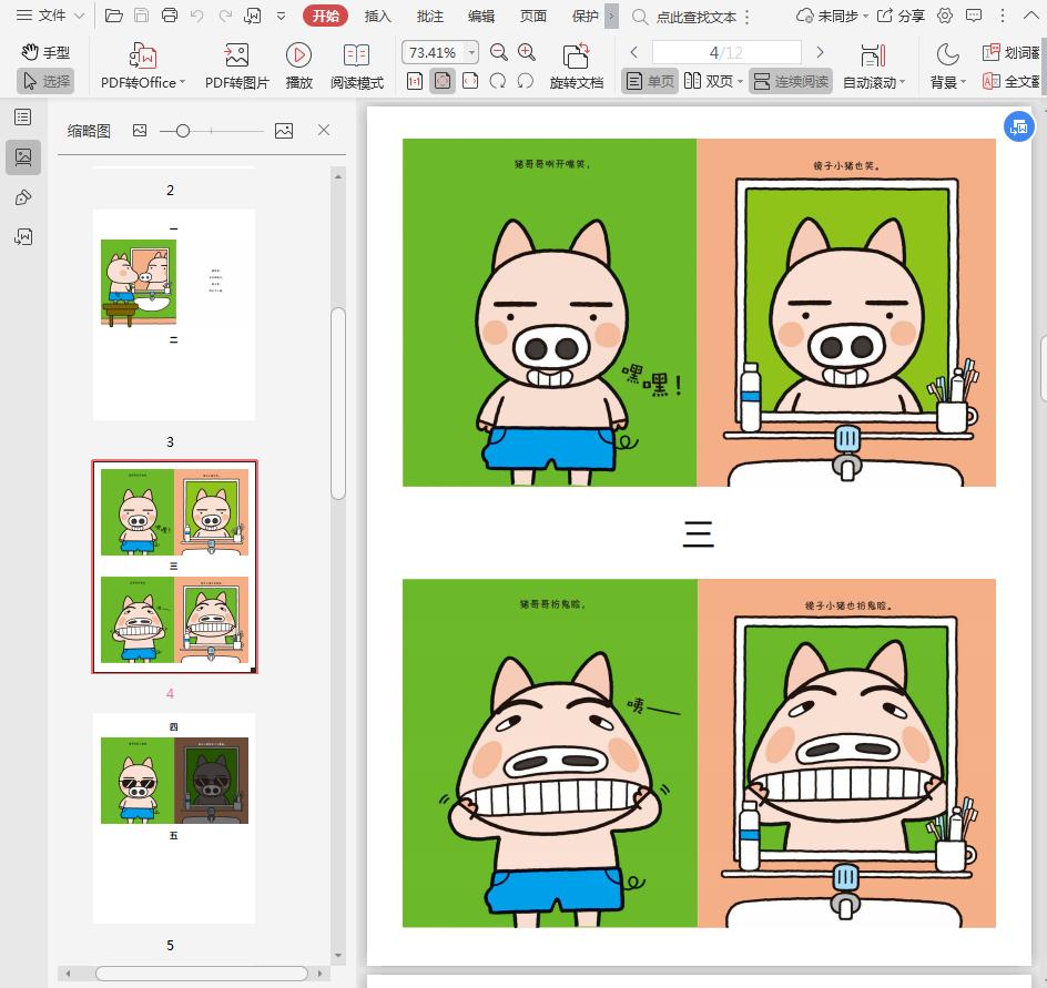 猪哥哥和镜子小猪pdf截图0