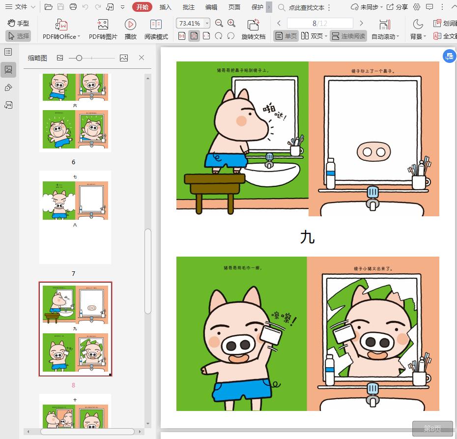 猪哥哥和镜子小猪pdf截图1