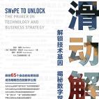 滑动解锁:解锁技术基因,揭秘数字世界PDF