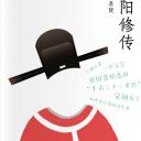 欧阳修传:世俗的圣贤PDF