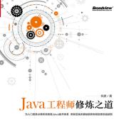 java工程师修炼之道pdf
