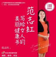 范志红写给女人的美丽健康书pdf