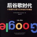 后谷歌时代pdf