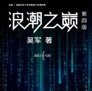 浪潮之巅(第4版)pdf