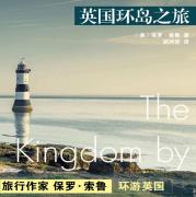 英国环岛之旅pdf