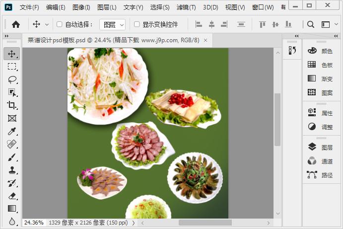 PS格式绿色菜谱设计模板截图0