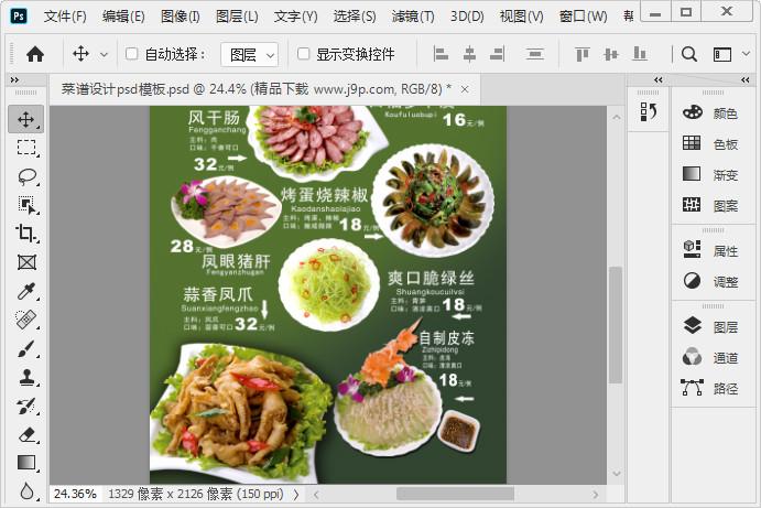 PS格式绿色菜谱设计模板截图1