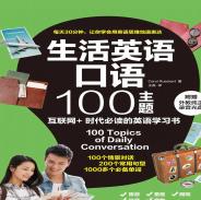 生活英语口语100主题pdf