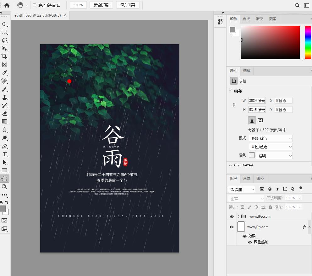 谷雨时节宣传海报PSD素材截图0
