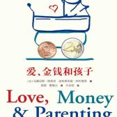 爱,金钱和孩子:育儿经济学pdf