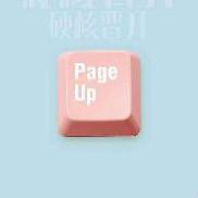 硬核晋升PDF电子版