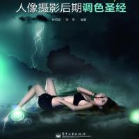 Photoshop人像摄影后期调色圣泾pdf