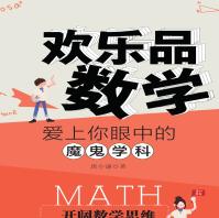 欢乐品数学:爱上你眼中的魔鬼学科pdf
