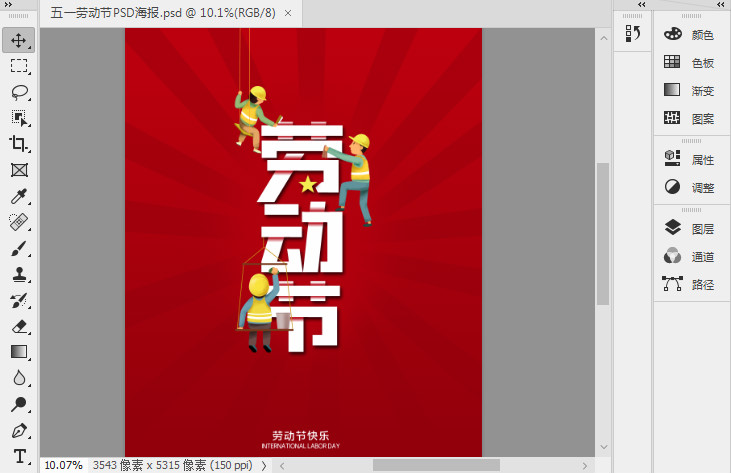 五一劳动节psd格式海报设计截图0