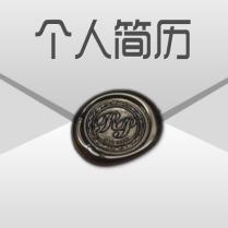 创意信封个人简历PPT