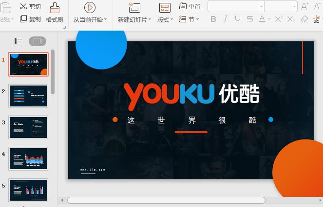youku优酷界面主题ppt模板截图0