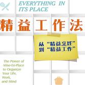 精益工作法pdf