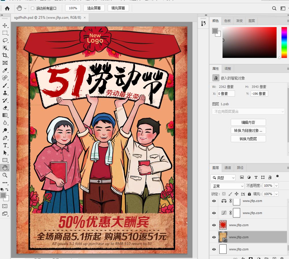 手绘51劳动节海报PSD素材截图0