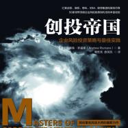 创投帝国pdf