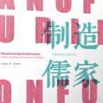 制造儒家:中国传统与全球文明PDF