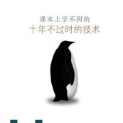Linux系统架构和应用技巧pdf
