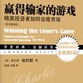 赢得输家的游戏pdf全新第6版