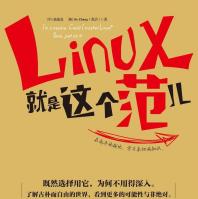 Linux就是这个范儿pdf下载完整版