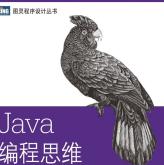 Java编程思维pdf下载