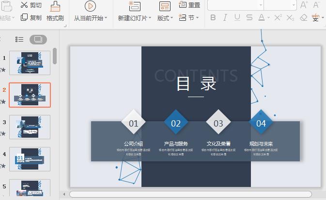 蓝色点线卡片风网络科技公司PPT模板截图1