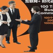 商务英语口语100主题pdf