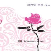 呵护女性生殖健康pdf