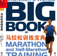马拉松训练宝典pdf