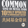 共同基金常识pdf