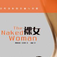 裸女:女性身体的美丽与哀愁pdf