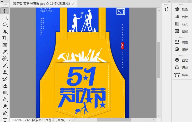 51劳动节分层海报竖版设计截图0