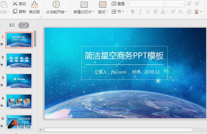 简洁蓝色星空通用商务PPT模板截图0