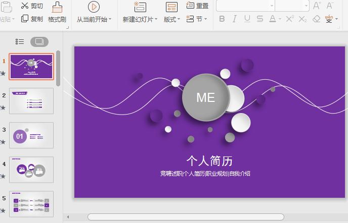紫色线条背景个人简历PPT模板截图0