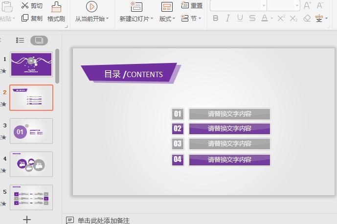 紫色线条背景个人简历PPT模板截图1