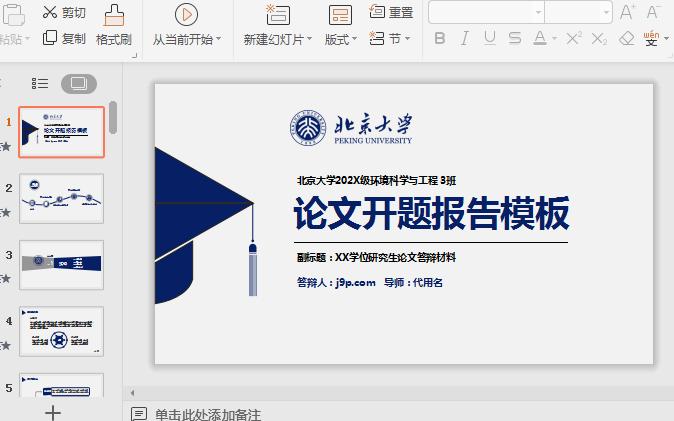 蓝色简约实用论文开题报告PPT模板截图0
