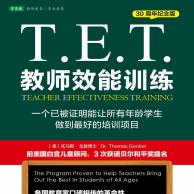 T.E.T.教师效能训练pdf下载