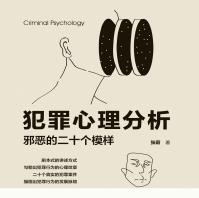 犯罪心理分析:邪恶的二十个模样pdf