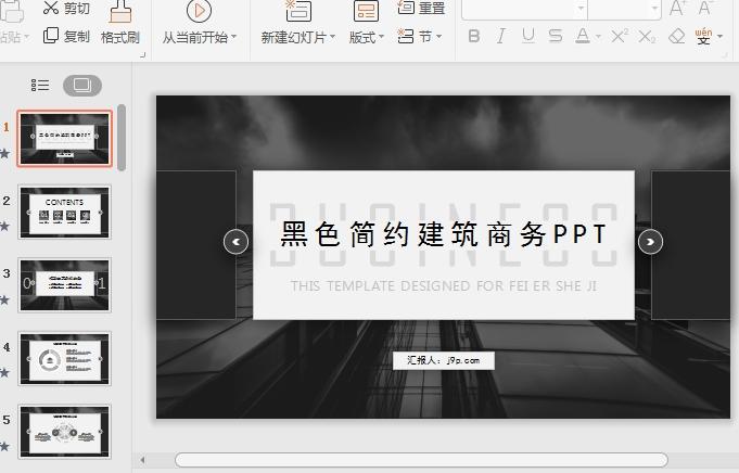 黑色简约建筑背景商务PPT模板截图0