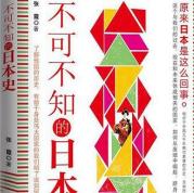 不可不知的日本史pdf下载