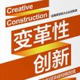 变革性创新PDF