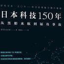 日本科技150年PDF