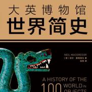 大英博物馆世界简史pdf