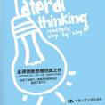 水平思考:如何开启创造力pdf下载