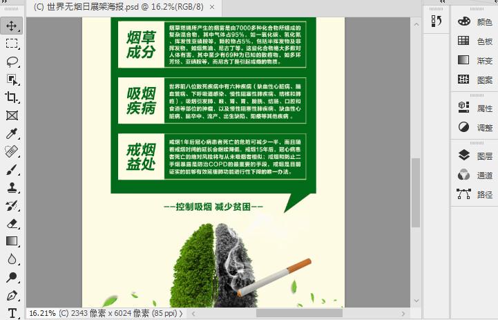 世界无烟日x展架psd素材截图1