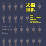 光棍危机:亚洲男性人口过剩的安全启示pdf