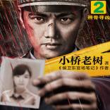 侯大利刑侦笔记2:辨骨寻凶PDF